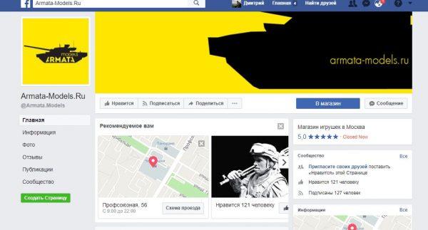 Интернет-магазин сборных масштабных моделей Armata-models.ru