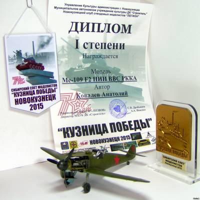 Кузница Победы - 2015: Сибирский Слёт моделистов