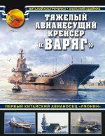 Тяжелый авианесущий крейсер «Варяг»: Костриченко В., Одайник А.