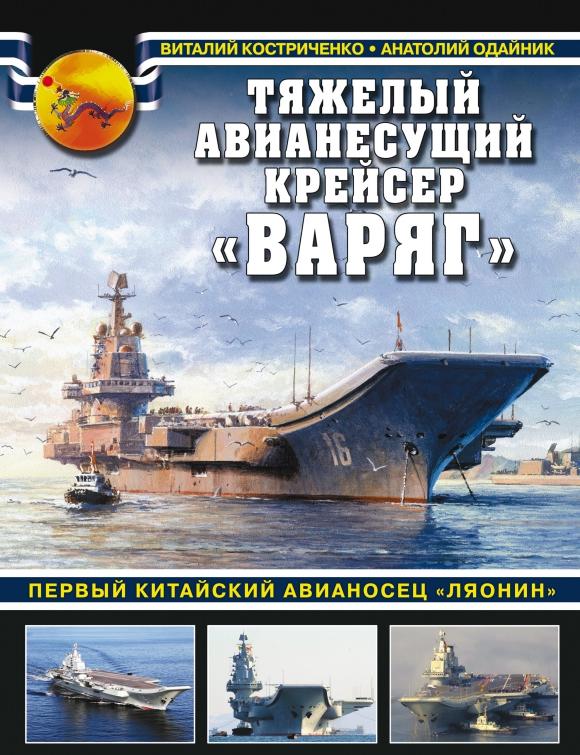 """Тяжелый авианесущий крейсер """"Варяг"""": Костриченко В., Одайник А."""