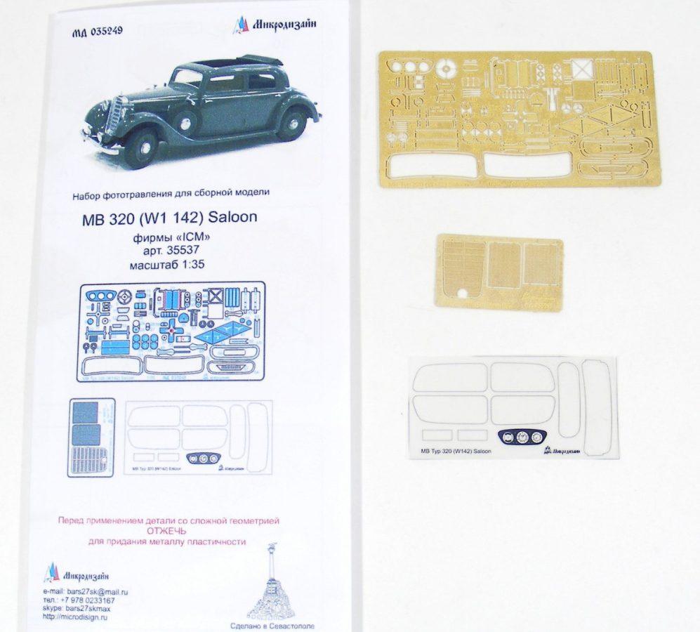 Mersedes Benz 320 (W 142) от ICM: МД 035249: 1/35: Микродизайн