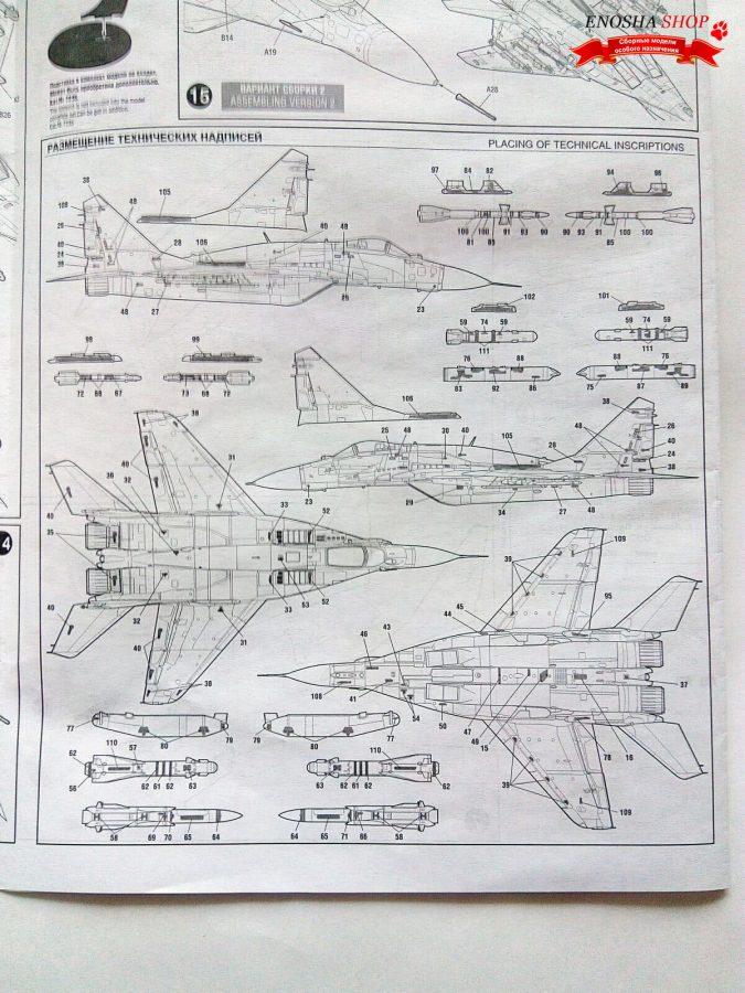 Российский истребитель Миг-29СМТ: 7309: 1/72: Звезда: Обзор коробки