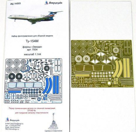 Набор фототравления для Ту-154М от Звезды: МД 144203: 1/144: Микродизайн