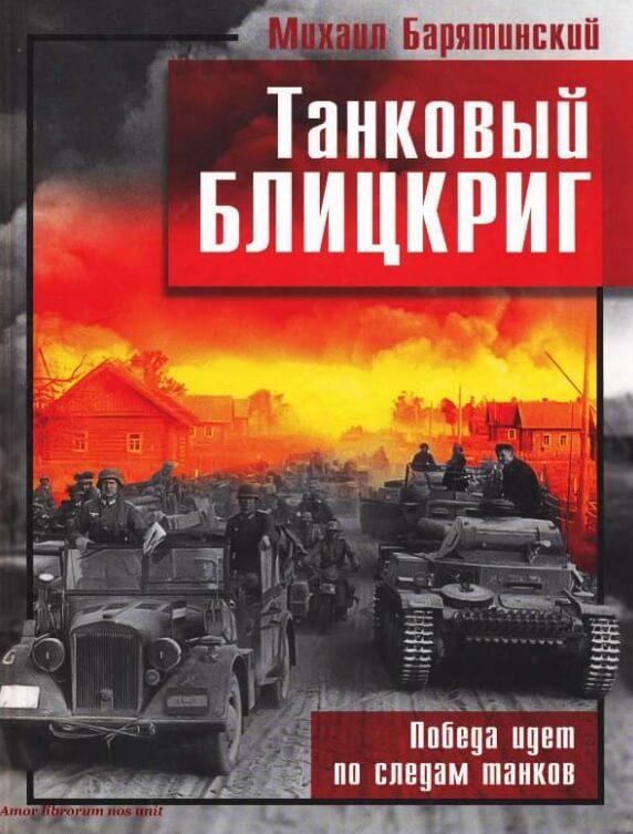Танковый блицкриг - Победа идёт по следам танков: Барятинский М.