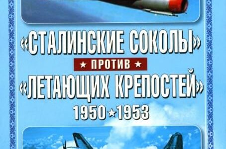Сталинские соколы против Летающих крепостей: Тепсуркаев Ю.Г., Крылов Л.Е.