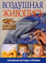 Воздушная живопись: Основные методы и приемы