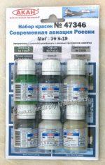 Набор 47346: АКАН: Современная авиация России — Миг-29 СМТ