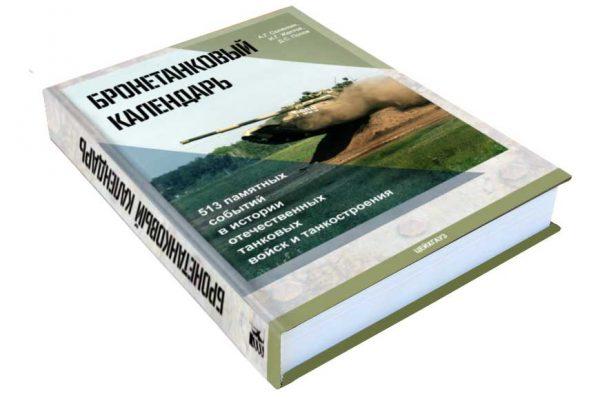 Бронетанковый календарь: Солянкин А., Желтов И., Попов Д.