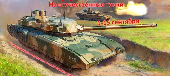 Скидка 10% на все отечественные танки: Интернет-магазин Enosha.ru: Акции