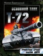 Т-72 Уральская броня против НАТО: Барятинский М.