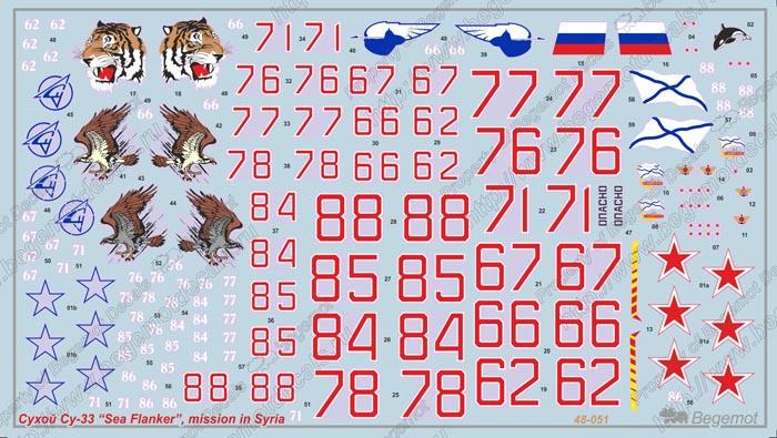 Сухой Су-33 МА ВМФ России в Сирии: 48-051: 1/48: Бегемот