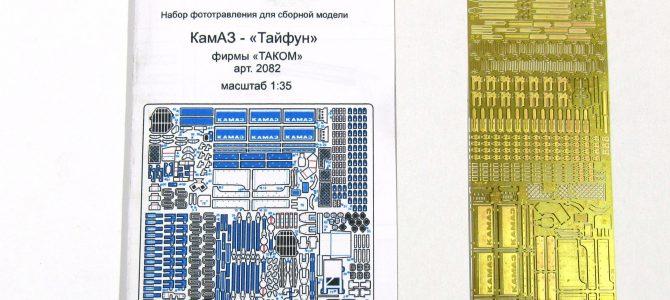 Набор фототравления для КАМАЗ-Тайфун от ТАКОМ: МД 035263: 1/35: Микродизайн