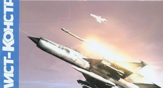 МиГ-21 против F-4 Phantom: Околелов О., Чечин А.