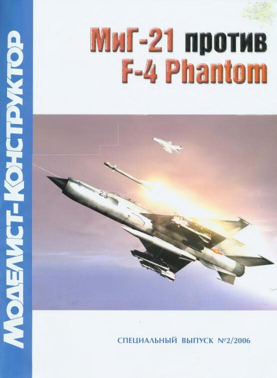МиГ-21 против F-4 Phantom: О.Околелов, А.Чечин