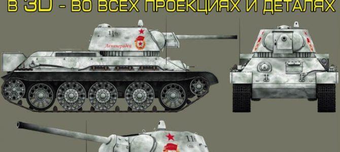 Т-34 в 3D — во всех проекциях и деталях: Барятинский М.