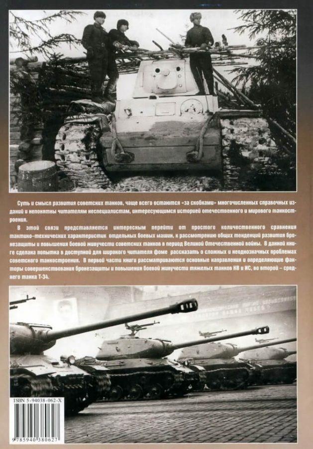 Бронезащита тяжёлых танков КВ и ИС 1941-1945: Постников М.
