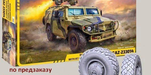 Предзаказ на Газ-233014 «Тигр» с ПТРК «Корнет-Д» от магазина Enosha.ru