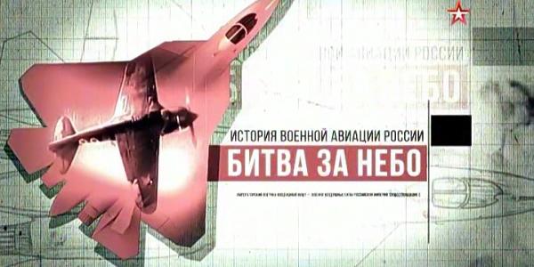 Битва за небо. История военной авиации России: 2017 год: ТК Звезда