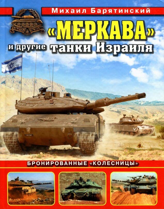 """""""Меркава"""" и другие танки Израиля: Барятинский М."""