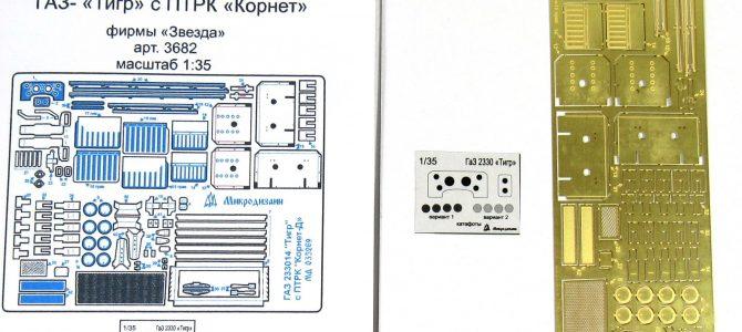 Набор фототравления для ГАЗ-Тигр с ПТРК «Корнет-Д» от Звезды: МД 035269: 1/35: Микродизайн