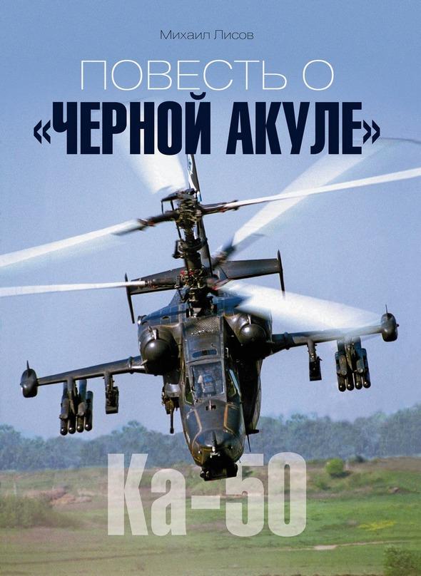 """Повесть о """"Черной Акуле"""": Лисов М."""
