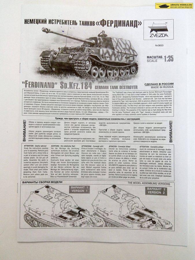 "Истребитель танков ""Фердинанд"": 3653: 1/35: Звезда: Обзор коробки"