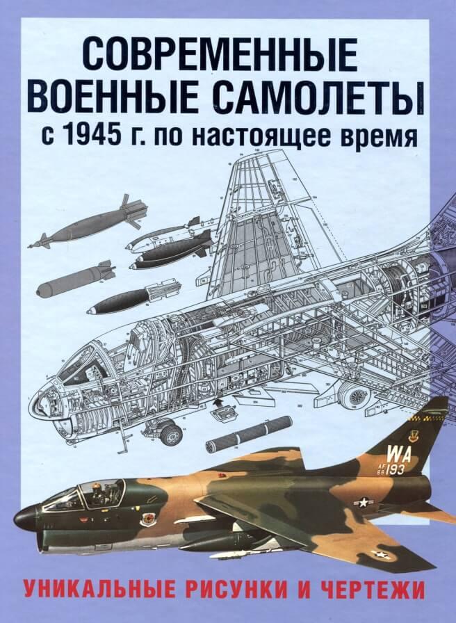 Современные военные самолеты с 1945г. по настоящее время: Эден П., Моэн С.