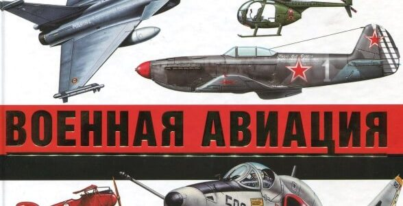 Самолеты Военная авиация Энциклопедия: Патиньи Б.