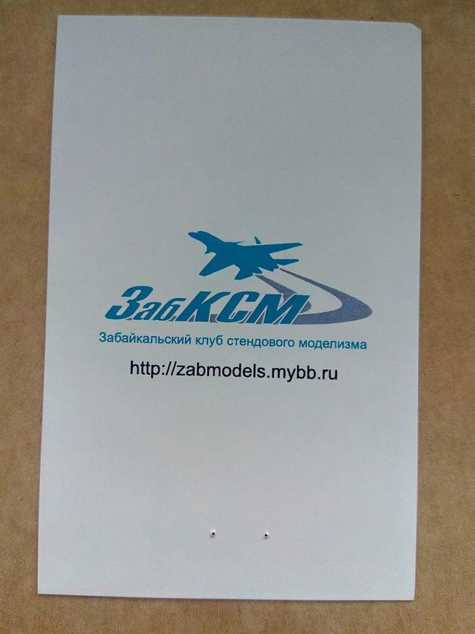 Набор фототравления для Ту-154М, Ил-62М, Ил-76МД фирмы Звезда: 1/144: ЗабКСМ