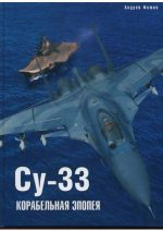 Су-33. Корабельная эпопея: Фомин А.