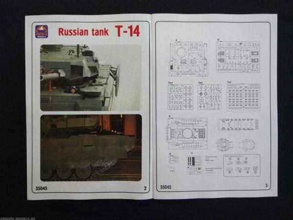 Russian tank T-14 Armata: 35045: 1/35: ARK models