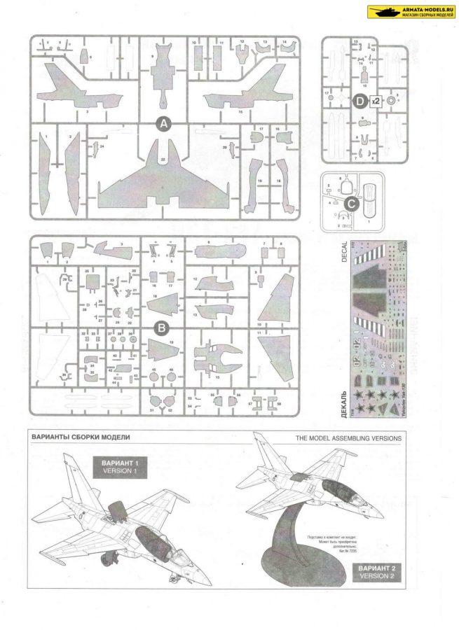 Пилотажный самолет Як-130: 7316: 1/72: Звезда: Обзор коробки