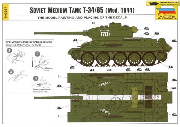 Советский средний танк Т-34/85: 3687: 1/35: Звезда: Обзор коробки
