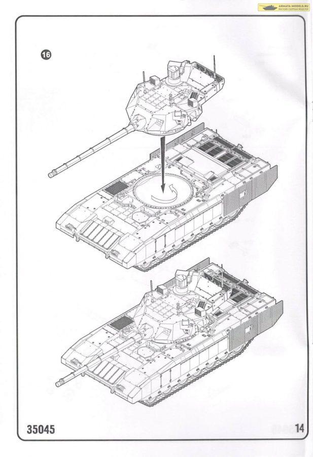 Russian tank T-14: 35045: 1/35: АРК Модел: Обзор коробки
