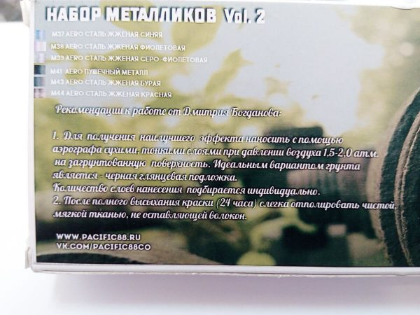 Набор металликов Vol.2: Easy Metal: Pacific88: Тест