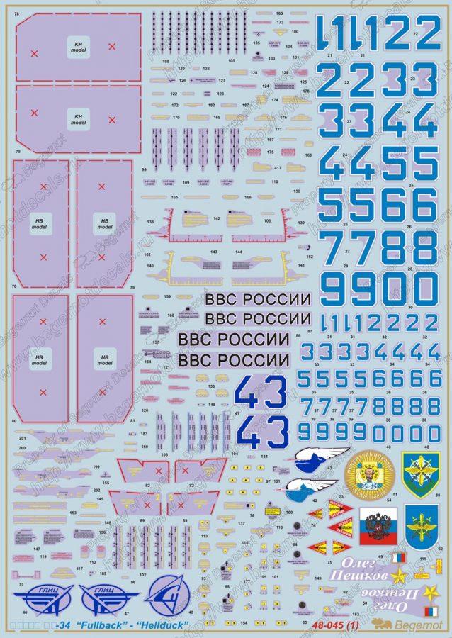 Сухой Су-34: 48-045: 1/48: Бегемот: Обзор декали