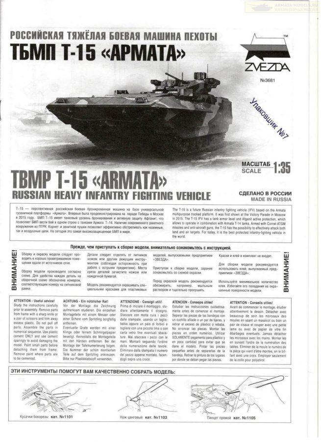 "Российская ТБМП Т-15 ""Армата"": 3681: 1/35: Звезда: Обзор коробки"