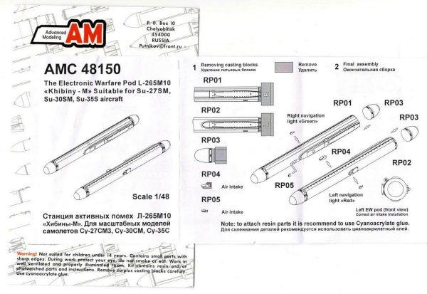 """САП Л-265М10 """"Хибины-М"""" для моделей самолетов Су-27СМ3, Су-30СМ, Су-35С: AMC48150: 1/48: Amigo: Обзор комплекта"""