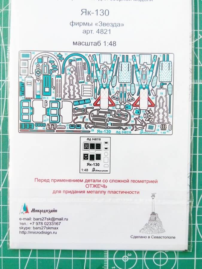 Набор фототравления для Як-130 фирмы Звезда: МД048218: 1/48: Микродизайн: Обзор комплекта