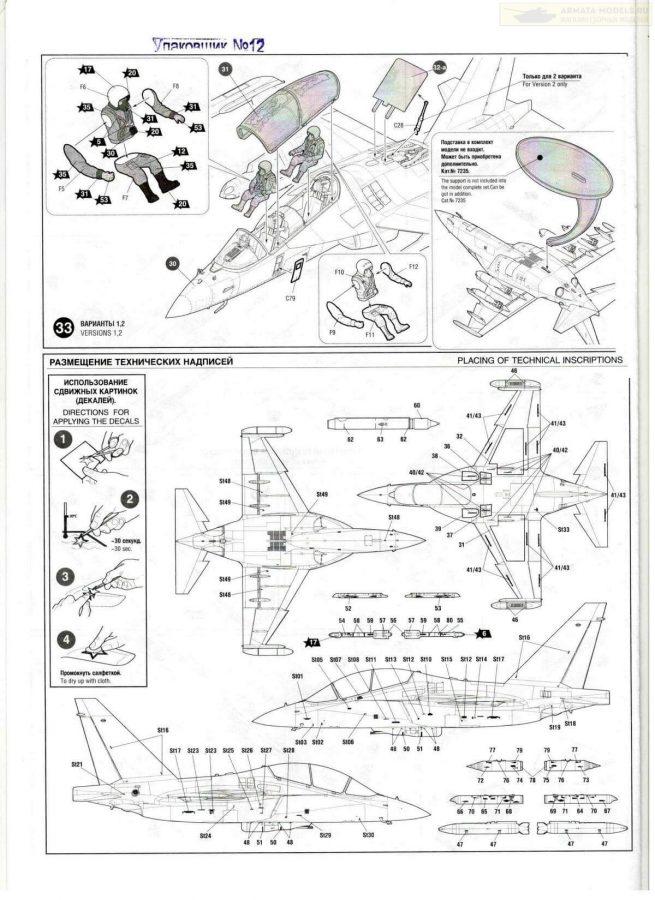 Российский лёгкий штурмовик Як-130: 4821: 1/48: Звезда: Обзор коробки