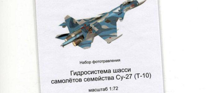 Набор фототравления «Гидросистема шасси самолетов семейства Су-27»: МД072228: 1/72: Микродизайн: Обзор комплекта