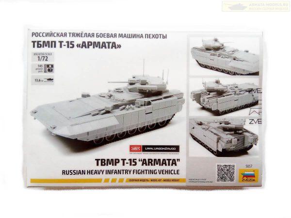 "Российская ТБМП Т-15 ""Армата"": 5057: 1/72: Звезда: Обзор коробки"