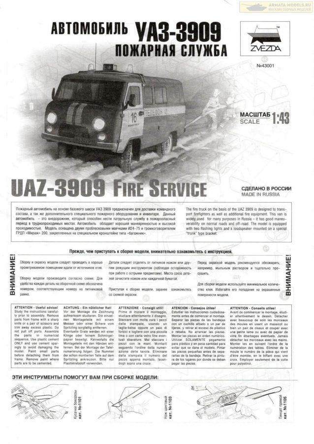 Автомобиль УАЗ-3909 Пожарная служба: 43001: 1/43: Звезда: Обзор коробки