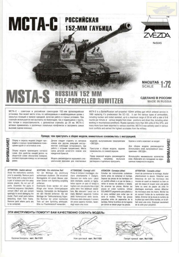 Российская 152-мм гаубица Мста-С: 5045: 1/72: Звезда: Обзор коробки