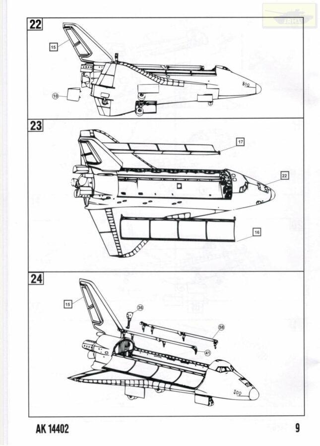 """Советский космический корабль """"Буран"""" (с супердекалью): АК14402: 1/144: АРК Моделс: Обзор коробки"""