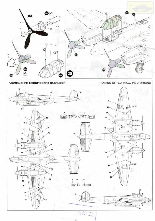 Советский пикирующий бомбардировщик Пе-2: 7283: 1/72: Звезда: Обзор коробки