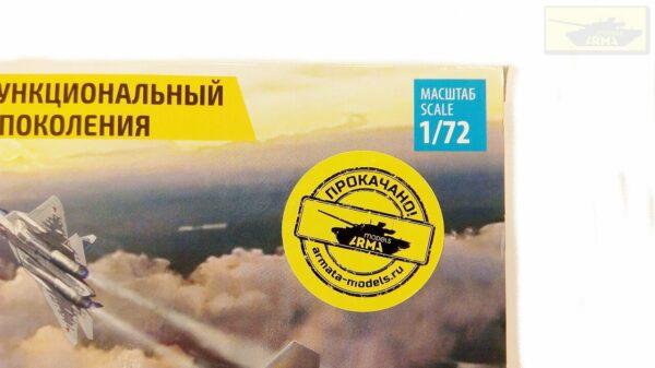 Российский многофункциональный истребитель пятого поколения Су-57: 7319: 1/72: Звезда: Обзор коробки