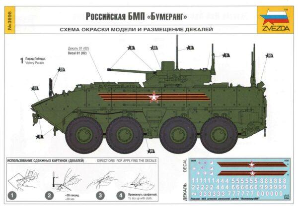Российская боевая машина пехоты «Бумеранг»: 3696: 1/35: Звезда: Обзор коробки
