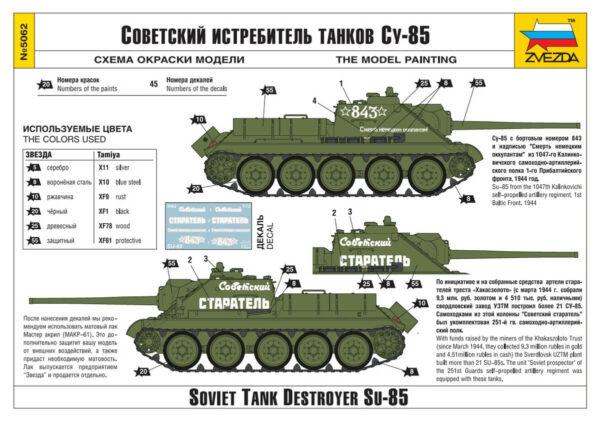 Советский истребитель танков Су-85: 5062: 1/72: Звезда: Обзор коробки
