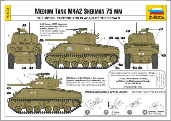 """Американский средний танк М4А2 """"Шерман"""": 3702: 1/35: Звезда: Обзор коробки"""